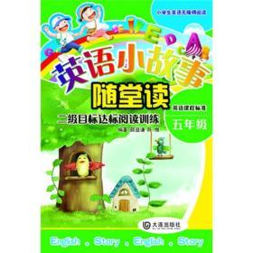 英语小故事随堂读 二级目标达标阅读训练 5年级 修订版