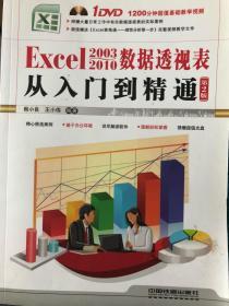 Excel 2003~2010 数据透视表从入门到精通