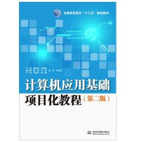 """计算机应用基础项目化教程(第二版)(全国高职高专""""十三五""""规划教材)"""