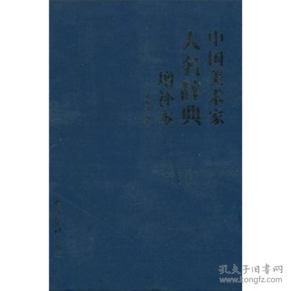 中國美術家人名辭典增補本