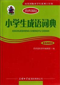 K (正版图书)★小学生成语词典.单色插图本