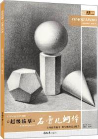超级临摹:石膏几何体