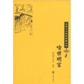 喻世明言——中华十大畅销古典小说
