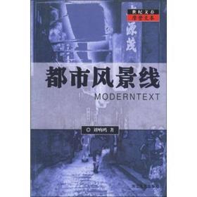 世纪文存摩登文本:都市风景线
