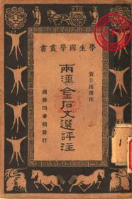 【复印件】两汉金石文选评注-1935年版--学生国学丛书