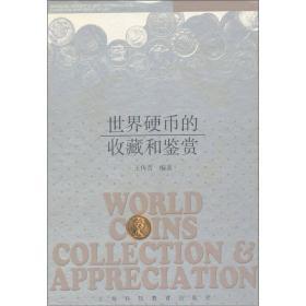 【包邮】(精装)世界硬币的收藏和鉴赏