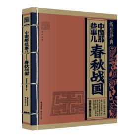 线装经典·中国那些事儿:春秋战国