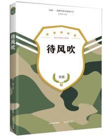 待风吹 李骏 北岳文艺出版社 9787537852180