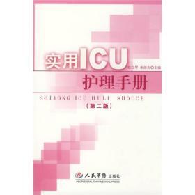 实用ICU护理手册(第2版)