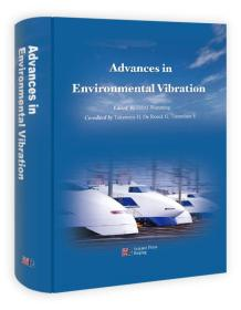 第五届环境振动国际会议论文集(英文版)