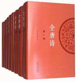 中国唐诗:全唐诗(全八卷精装)