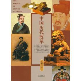 中华文化百科:中国历代改革