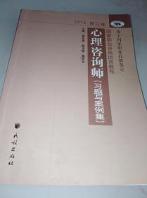 国家职业资格培训教程:心理咨询师(习题与案例集)(2015修订版)