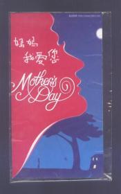 5.14 .母亲节快乐  --贺卡