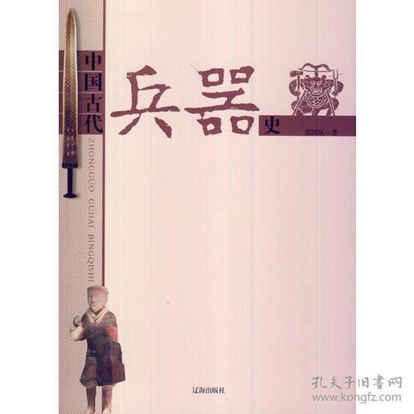 中华文化百科:中国古代兵器史