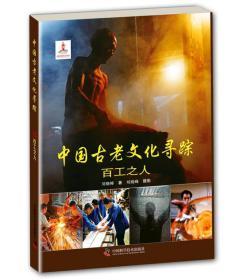 中国古老文化寻踪:百工之人