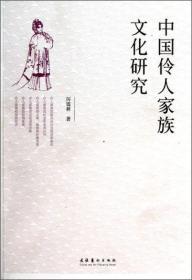 中国伶人家族文化研究