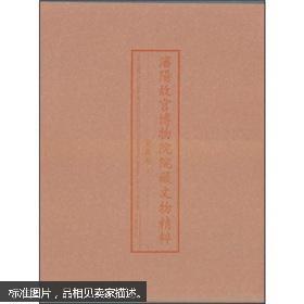 沈阳故宫博物院院藏文物精粹:瓷器卷上下册