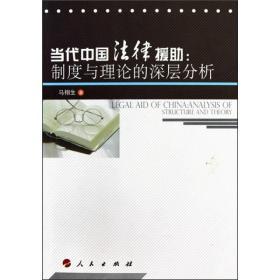 当代中国法律援助-制度与理论的深层分析 9787010091143