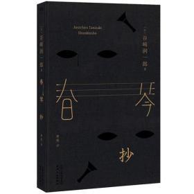 谷崎润一郎文学--春琴_9787201118284