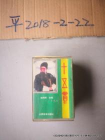晋剧磁带收藏:十五贯 须生张鸣琴演唱专辑