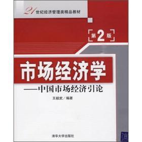市场经济学:中国市场经济引论