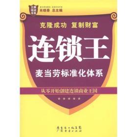 王牌培训书系·连锁王:麦当劳标准化体系