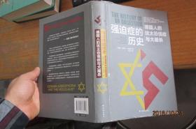 强迫症的历史:德国人的犹太恐惧与大屠杀.