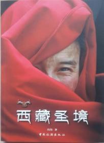 9787503250354-ha-西藏圣境