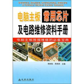 电脑主板常用芯片及电路维修资料手册蒋树刚