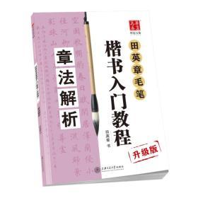 华夏万卷字帖 田英章毛笔楷书入门教程:章法解析(升级版)