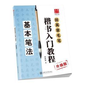 华夏万卷字帖 田英章毛笔楷书入门教程:基本笔法(升级版)