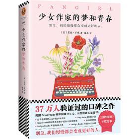 少女作家的梦和青春