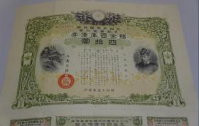 日本侵华债券四十元     1940年