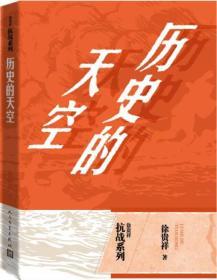 人民文学社《徐贵祥抗战系列历史的天空》【塑封】