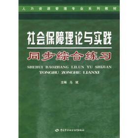 【二手包邮】社会保障理论与实践同步综合练习 马斌 中国劳动社会
