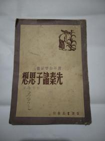 民国三十五年――先秦诸子思想