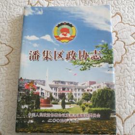 潘集区政协志
