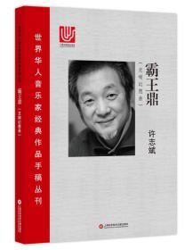 世界华人音乐家经典作品手稿丛刊:霸王鼎(交响幻想曲)
