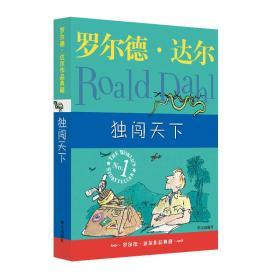 罗尔德达尔作品典藏 独闯天下 罗尔德达尔 明天出版9787533259624