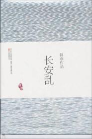 长安乱(PT铂金版全新上市) 韩寒 万卷出版公司韩寒万卷出版公司9787807592105