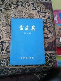 雷达兵合订本(1990--1991)