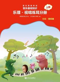 正版 音乐等级考试 音乐基础知识 乐理·视唱练耳分册(初级·音乐版)上册