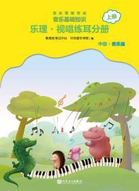 正版 音乐等级考试 音乐基础知识 乐理·视唱练耳分册(中级·音乐版)上册