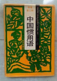 中国惯用语 32开精