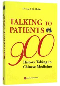 TALKING TO PATIENTS 900-中医问诊900句-英汉对照