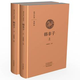 韩非子(上、下):国学经典典藏版 全本布面精装