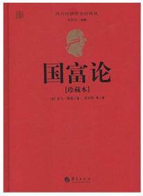 国富论(珍藏版)【正版全新、精装塑封】