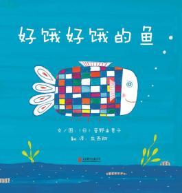 启发精选世界优秀畅销绘本:好饿好饿的鱼(精装绘本)