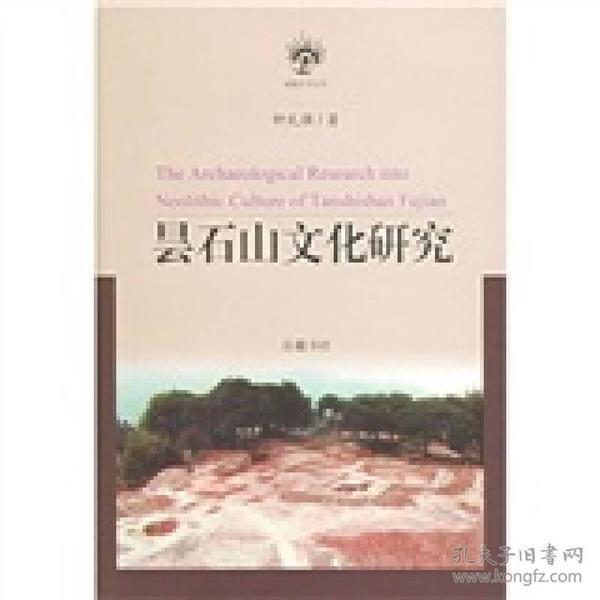昙石山文化研究